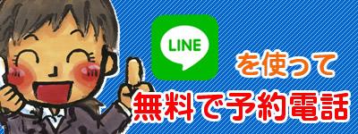 LINE無料電話